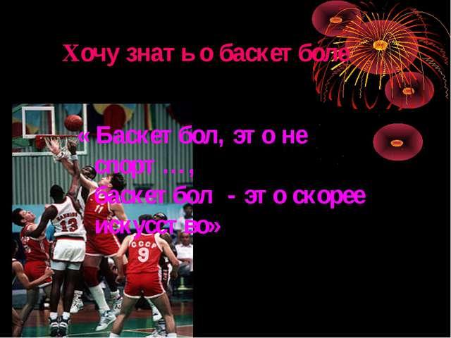 Хочу знать о баскетболе « Баскетбол, это не спорт…, баскетбол - это скорее ис...