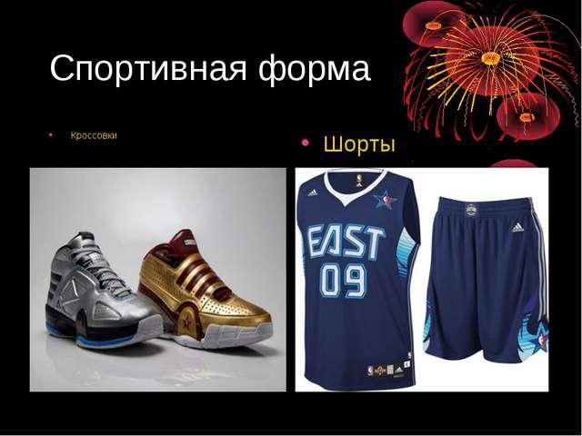 Спортивная форма Кроссовки Шорты Футболка Эмблема команды, номер и имя игрока.