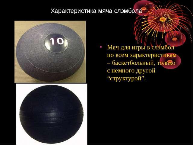 Характеристика мяча слэмбола Мяч для игры в слэмбол по всем характеристикам –...