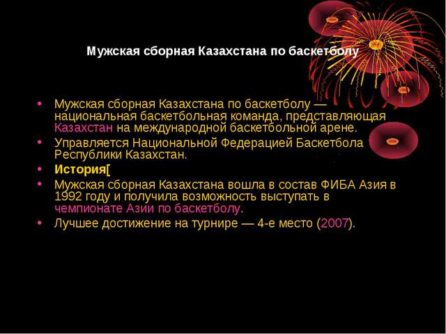 Мужская сборная Казахстана по баскетболу Мужская сборная Казахстана по баскет...