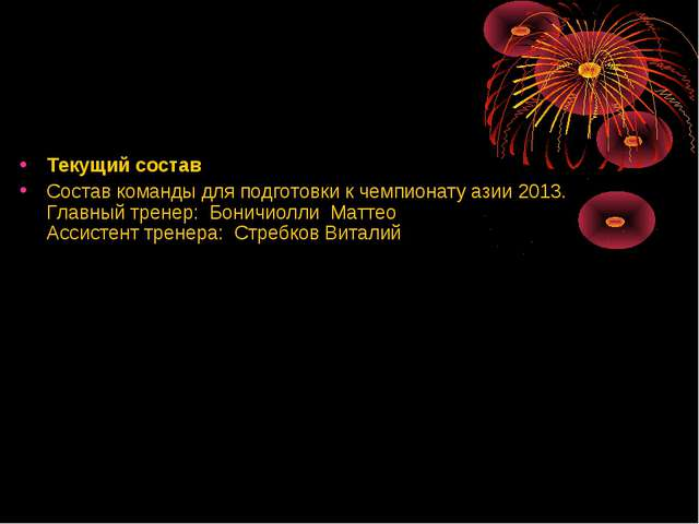 Текущий состав Состав команды для подготовки к чемпионату азии 2013. Главный...