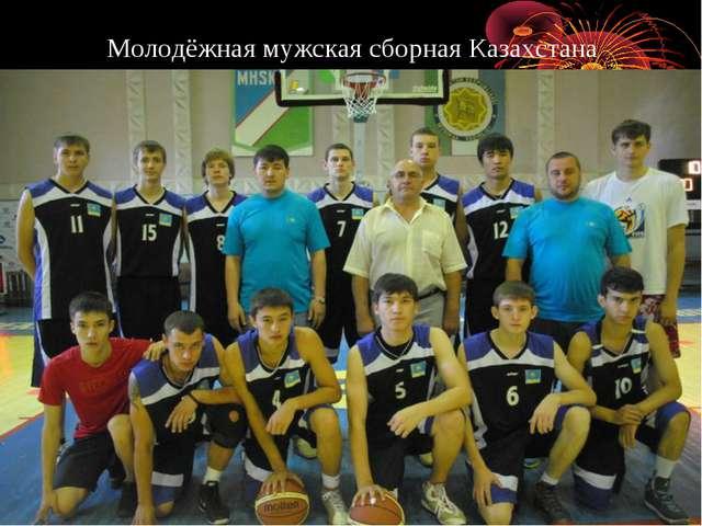 Молодёжная мужская сборная Казахстана