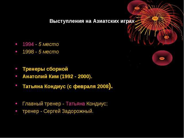 Выступления на Азиатских играх 1994-5 место 1998-5 место Главный тренер -...