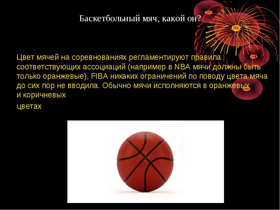 Баскетбольный мяч, какой он? Цвет мячей насоревнованиях регламентируют прави...