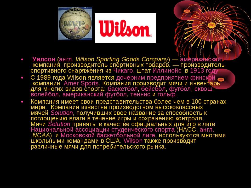 Уилсон(англ.Wilson Sporting Goods Company)—американскаякомпания, произв...