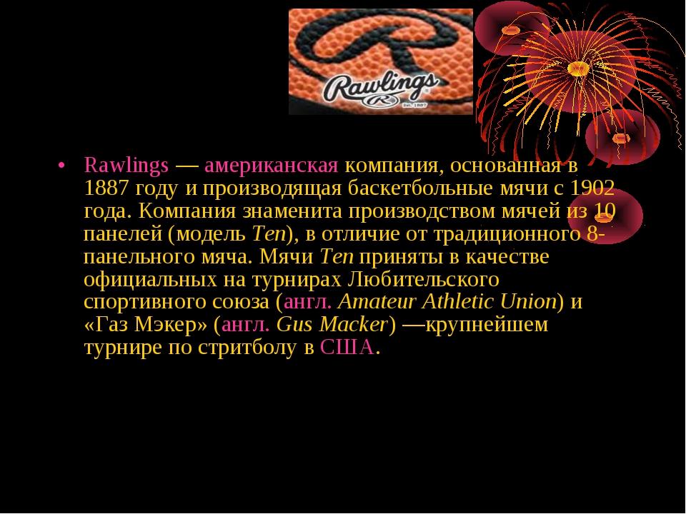 Rawlings—американскаякомпания, основанная в 1887 году и производящая баске...