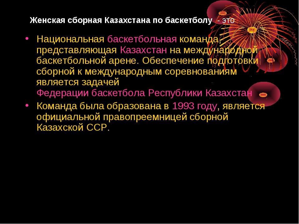 Женская сборная Казахстана по баскетболу - это Национальнаябаскетбольнаяк...