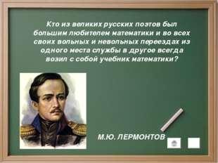 Кто из великих русских поэтов был большим любителем математики и во всех свои