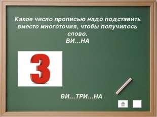 Какое число прописью надо подставить вместо многоточия, чтобы получилось слов