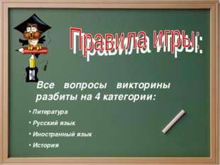 Все вопросы викторины разбиты на 4 категории: Литература Русский язык Иностра