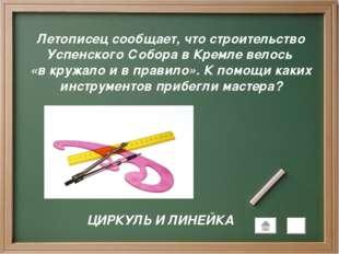 Летописец сообщает, что строительство Успенского Собора в Кремле велось «в кр