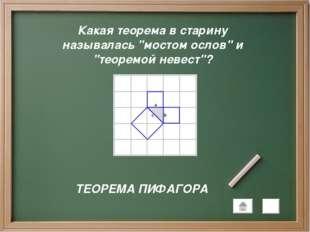 """. Какая теорема в старину называлась """"мостом ослов"""" и """"теоремой невест""""? ТЕОР"""