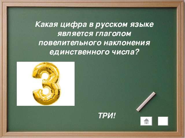 Какая цифра в русском языке является глаголом повелительного наклонения единс...