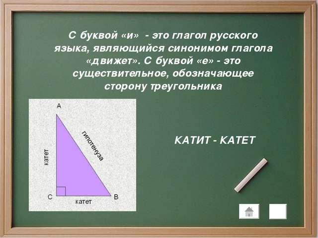 С буквой «и» - это глагол русского языка, являющийся синонимом глагола «движе...
