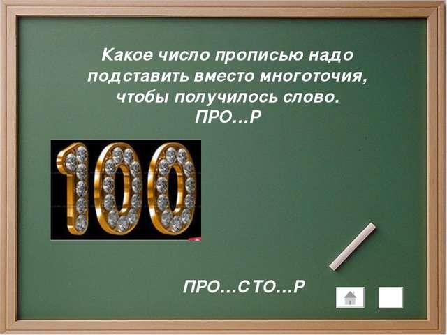 Какое число прописью надо подставить вместо многоточия, чтобы получилось слов...