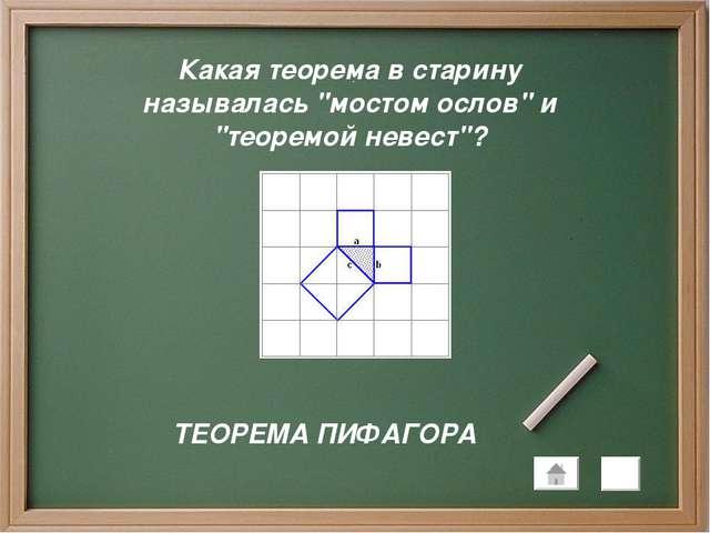 """. Какая теорема в старину называлась """"мостом ослов"""" и """"теоремой невест""""? ТЕОР..."""