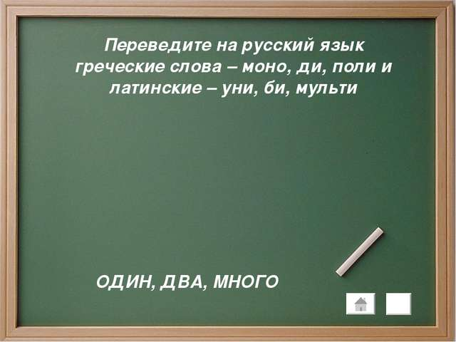 Переведите на русский язык греческие слова – моно, ди, поли и латинские – уни...