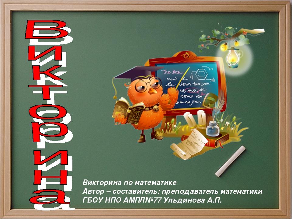 Викторина по математике Автор – составитель: преподаватель математики ГБОУ НП...
