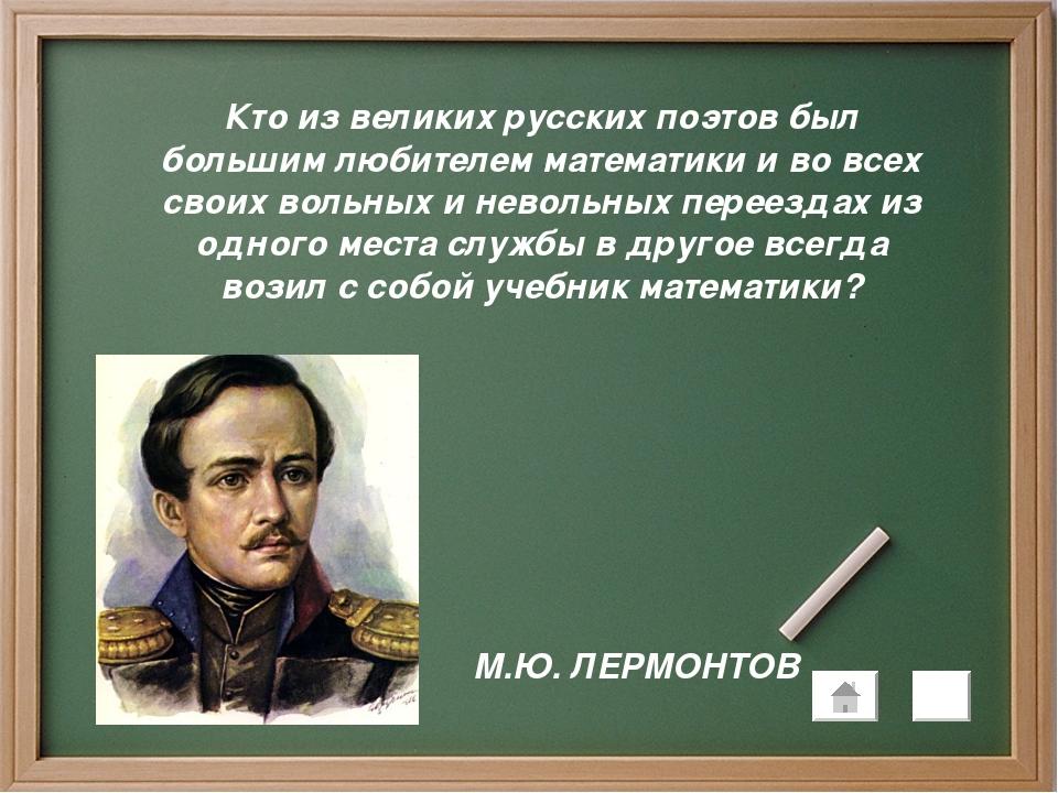 Кто из великих русских поэтов был большим любителем математики и во всех свои...