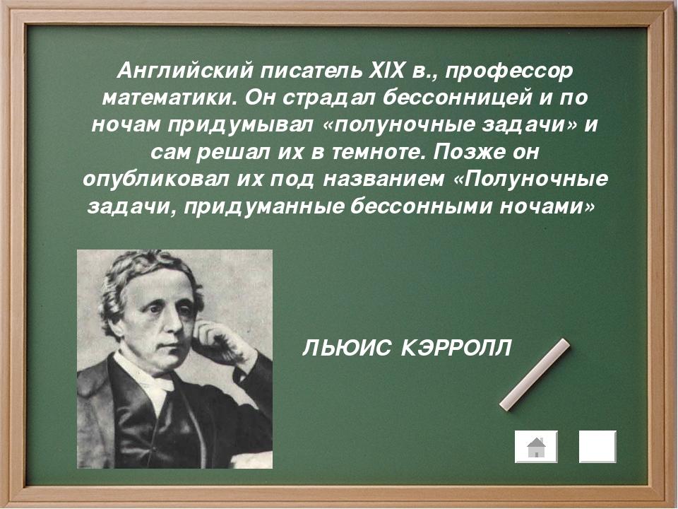 Английский писатель XIX в., профессор математики. Он страдал бессонницей и по...