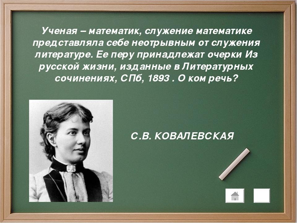 Ученая – математик, служение математике представляла себе неотрывным от служе...