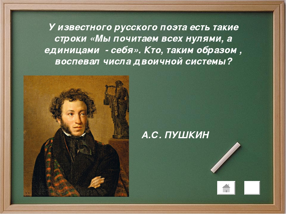 У известного русского поэта есть такие строки «Мы почитаем всех нулями, а еди...