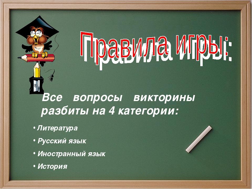 Все вопросы викторины разбиты на 4 категории: Литература Русский язык Иностра...