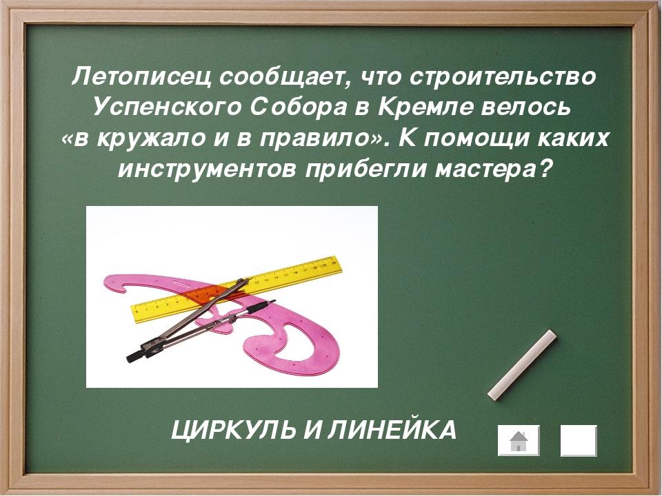 Летописец сообщает, что строительство Успенского Собора в Кремле велось «в кр...