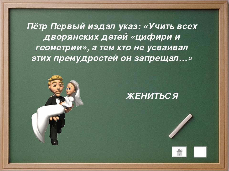 Пётр Первый издал указ: «Учить всех дворянских детей «цифири и геометрии», а...