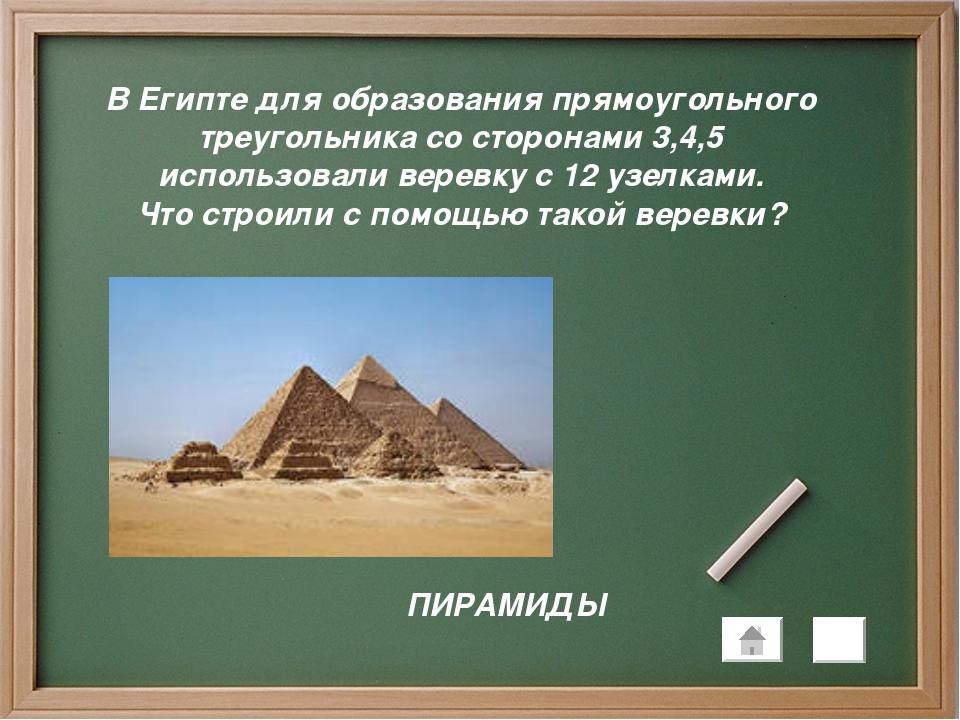 В Египте для образования прямоугольного треугольника со сторонами 3,4,5 испол...
