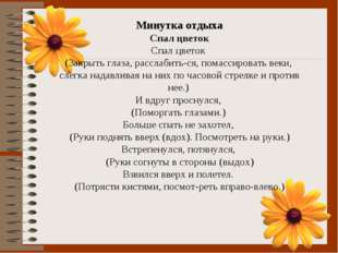 Минутка отдыха Спал цветок Спал цветок (Закрыть глаза, расслабиться, помасси