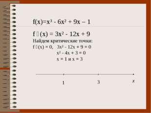 f(x)=x³ - 6x² + 9x – 1 f ´(x) = 3x² - 12x + 9 Найдем критические точки: f ´(x