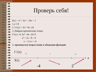 Проверь себя! f(x) = x³ + 3x² + 24x + 1 1.х ϵ R 2. f ´(x) = 3x² +6x -24 3. На
