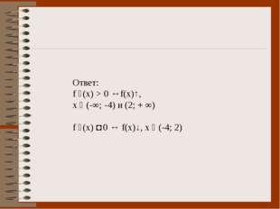 Ответ: f ´(x) > 0 ↔f(x)↑, x ϵ (-∞; -4) и (2; + ∞) f ´(x) ˂ 0 ↔ f(x)↓, х ϵ (-4