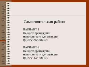 Самостоятельная работа ВАРИАНТ 1 Найдите промежутки монотонности для функции