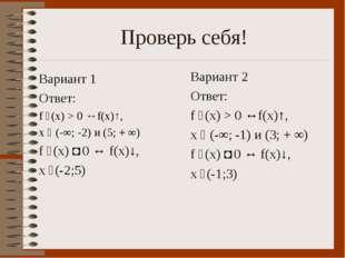 Проверь себя! Вариант 1 Ответ: f ´(x) > 0 ↔f(x)↑, x ϵ (-∞; -2) и (5; + ∞) f ´