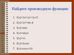 Найдите производную функции: f(x)=3x³-2x²-3x+5 f(x)=2x²+4x-4 f(x)=sinx f(x)=s