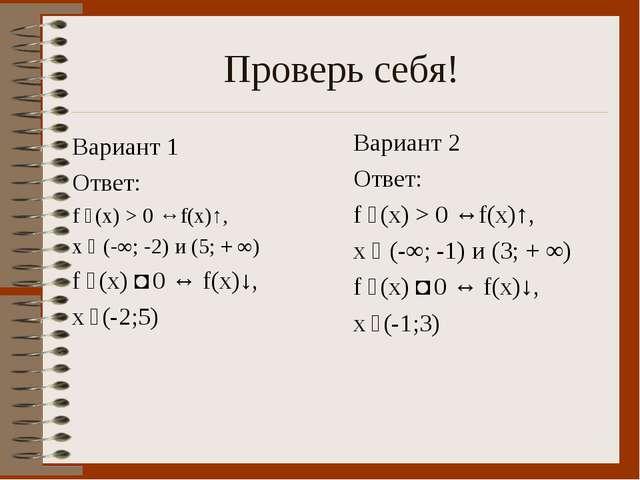 Проверь себя! Вариант 1 Ответ: f ´(x) > 0 ↔f(x)↑, x ϵ (-∞; -2) и (5; + ∞) f ´...