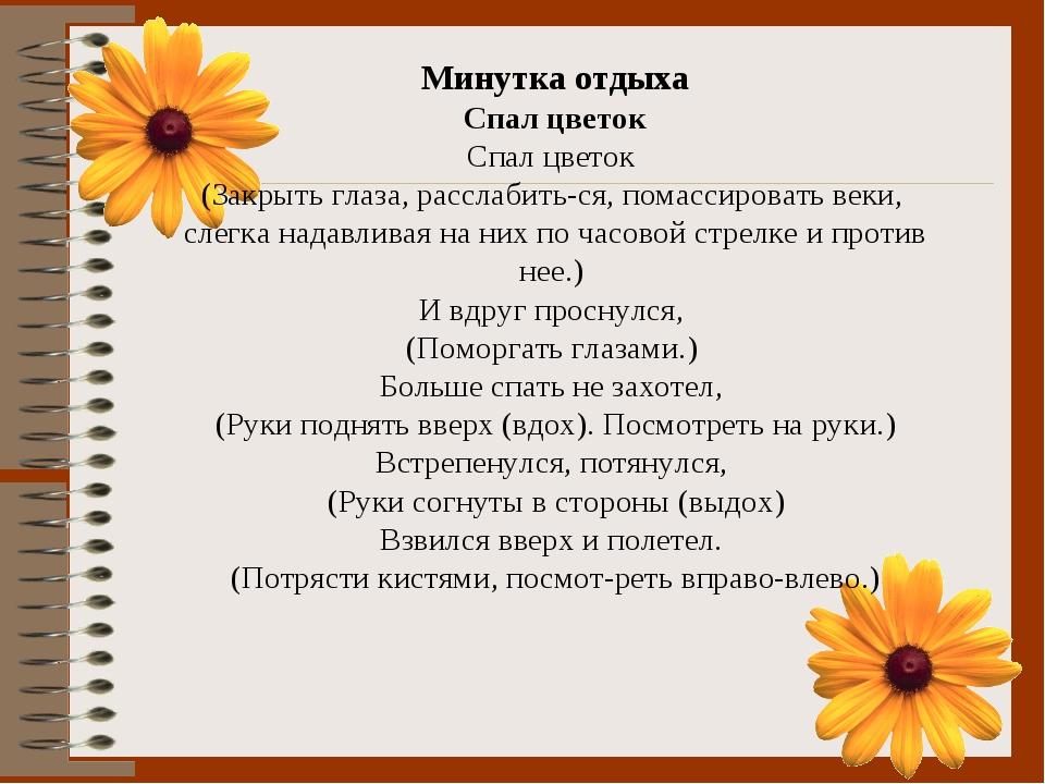 Минутка отдыха Спал цветок Спал цветок (Закрыть глаза, расслабиться, помасси...