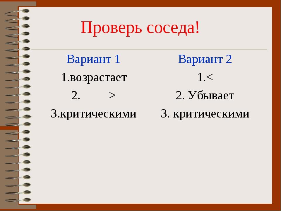 Проверь соседа! Вариант 1 возрастает 2. > 3.критическими Вариант 2 < 2. Убыва...