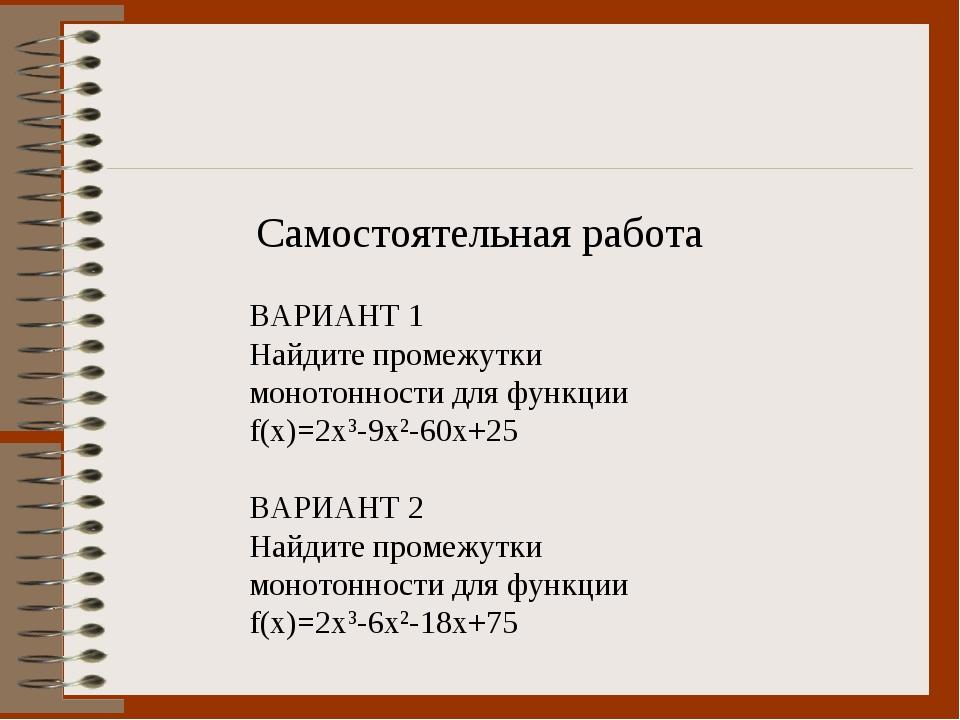 Самостоятельная работа ВАРИАНТ 1 Найдите промежутки монотонности для функции...