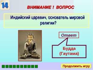 ВНИМАНИЕ ! ВОПРОС Индийский царевич, основатель мировой религии? Ответ Будда