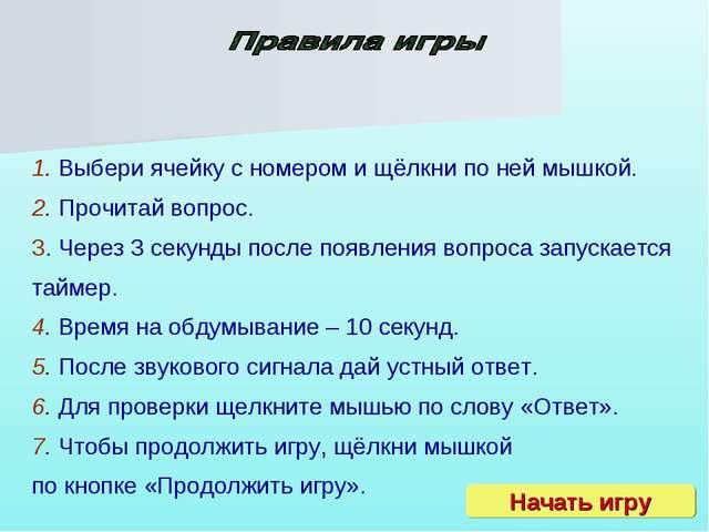 Викторины по истории россии для 5 класса