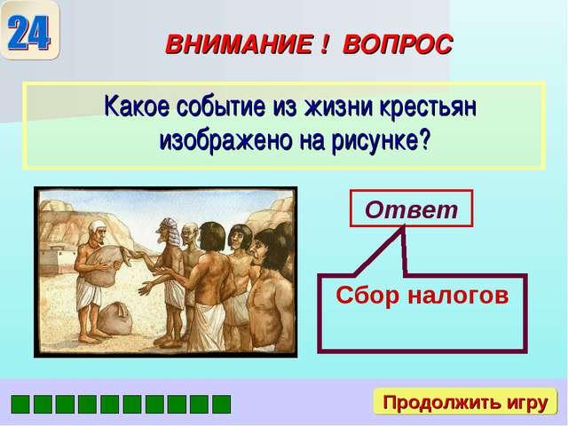 ВНИМАНИЕ ! ВОПРОС Какое событие из жизни крестьян изображено на рисунке? Отве...