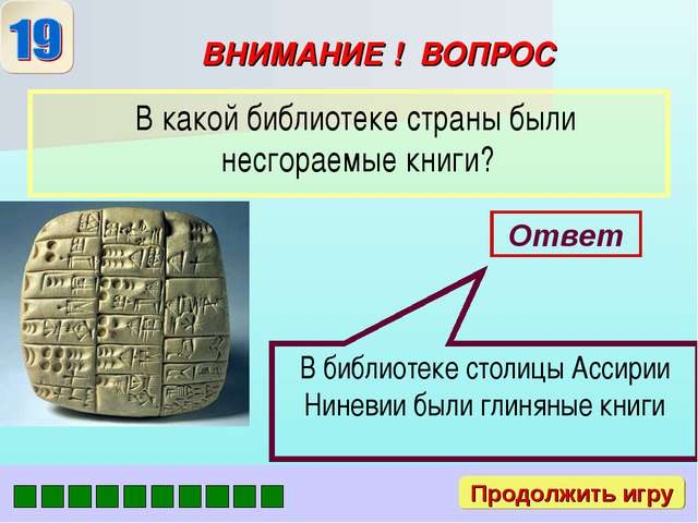 ВНИМАНИЕ ! ВОПРОС Ответ В библиотеке столицы Ассирии Ниневии были глиняные кн...