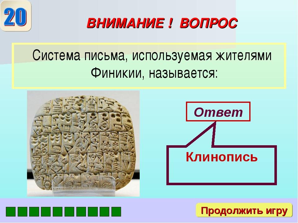 ВНИМАНИЕ ! ВОПРОС Система письма, используемая жителями Финикии, называется:...