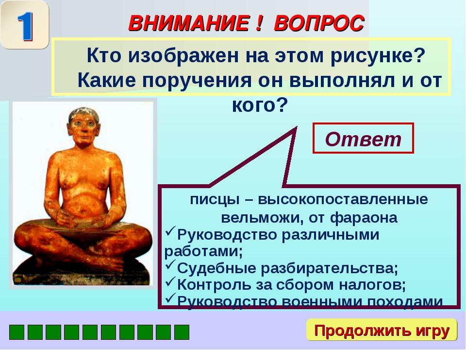 ВНИМАНИЕ ! ВОПРОС Ответ писцы – высокопоставленные вельможи, от фараона Руков...