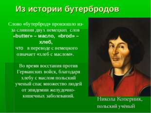 Из истории бутербродов Никола Коперник, польский учёный Во время восстания пр