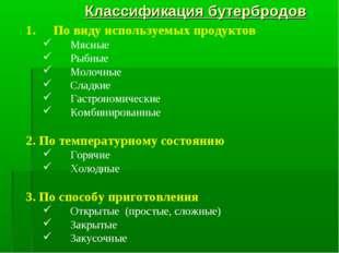 Классификация бутербродов По виду используемых продуктов Мясные Рыбные Молочн