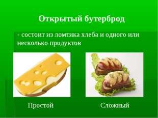 Открытый бутерброд - состоит из ломтика хлеба и одного или несколько продукто